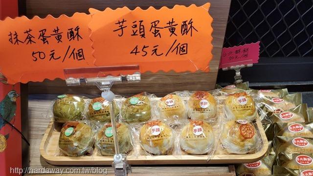 彭成珍餅舖糕餅
