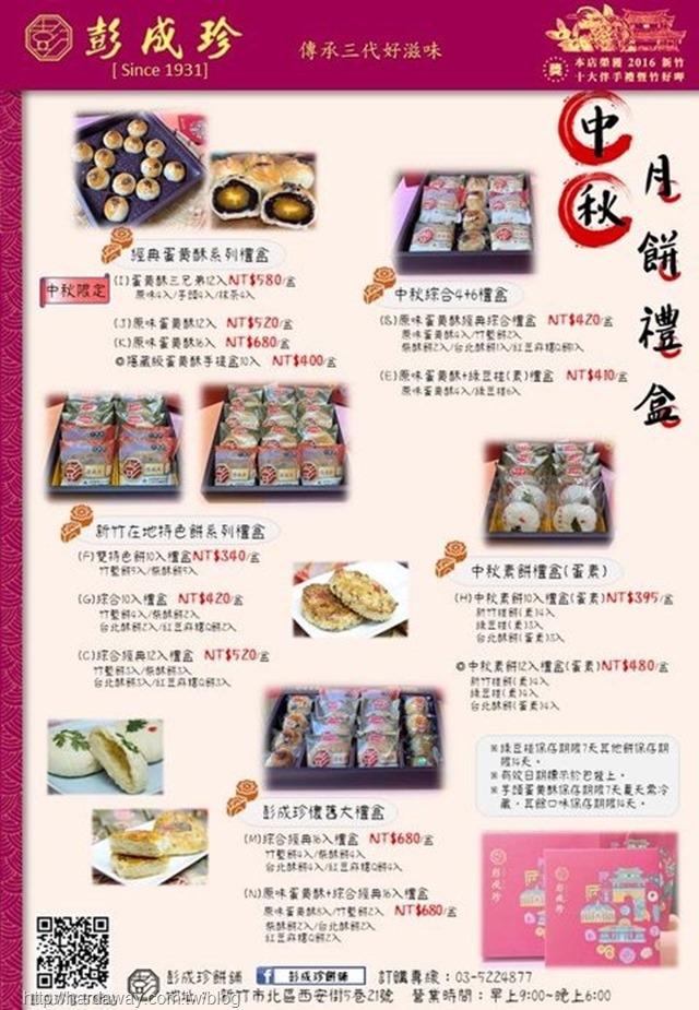 彭成珍餅舖中秋月餅禮盒訂購