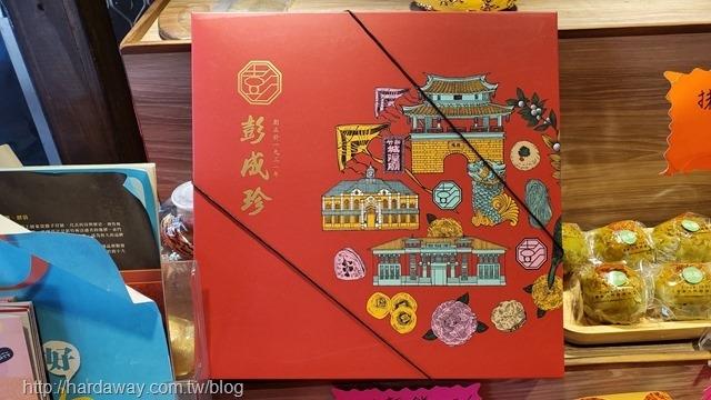 彭成珍餅舖中秋月餅禮盒