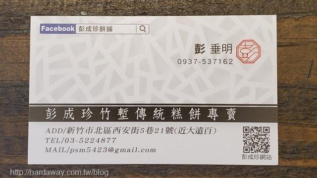 彭成珍餅舖地址