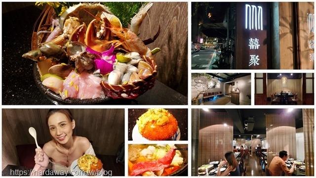 台北火鍋餐廳