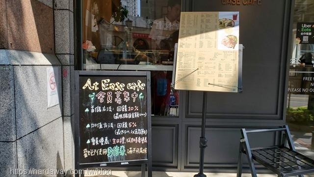 At EASE CAFE優惠