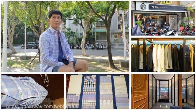 台北訂製西服