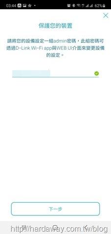 Screenshot_20200815-034450_D-Link Wi-Fi_01
