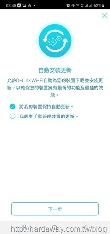 D-Link DIR-X5460初始設定