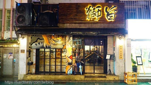 獅旨日式餐酒館