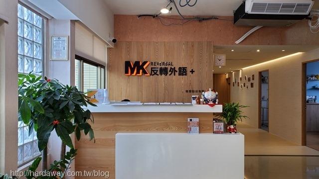 MK反轉外語+