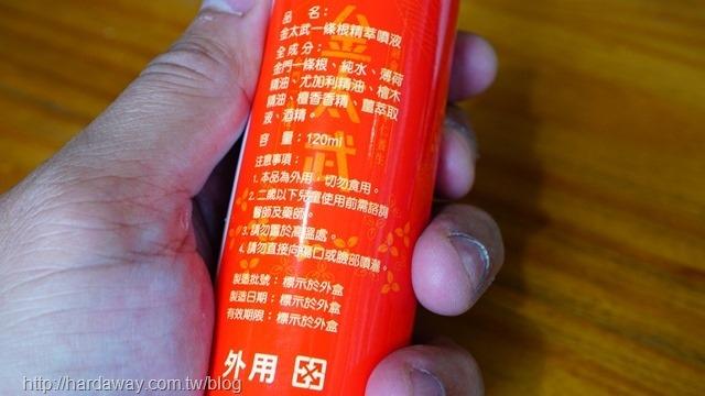 金太武一條根精萃噴劑使用成分