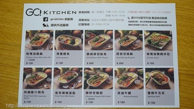 Go kitchen來廚房菜單