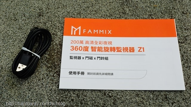 FAMMIX 360度全視線智能監視器Z1家庭防護閘門組配件