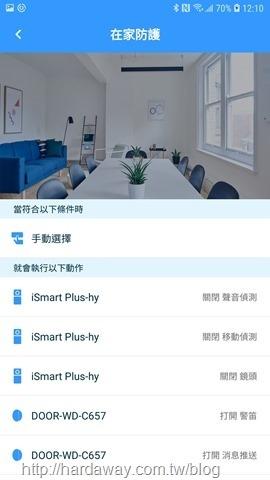 iSmart Plus App在家防護情境