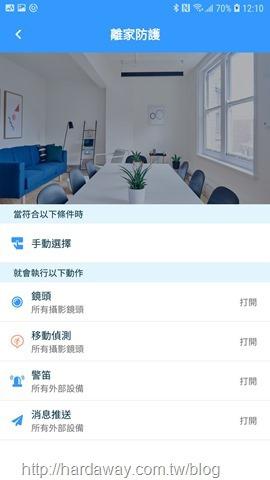 iSmart Plus App離家防護情境