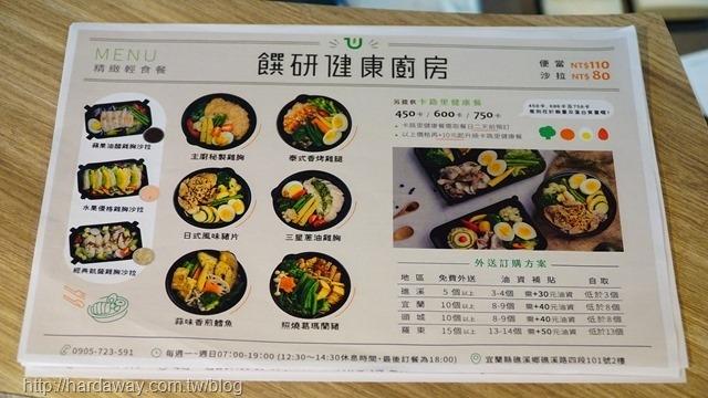 饌研健康廚房菜單