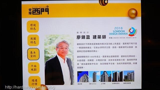 廖錦盈建築師