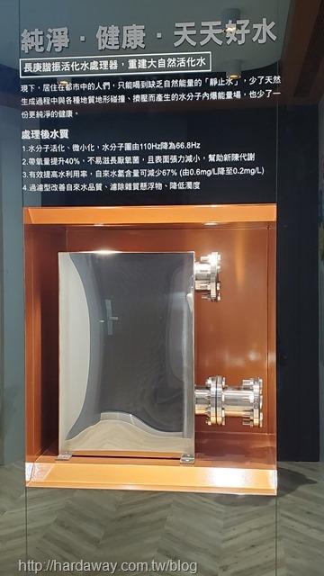 長庚諧振活化水處理器