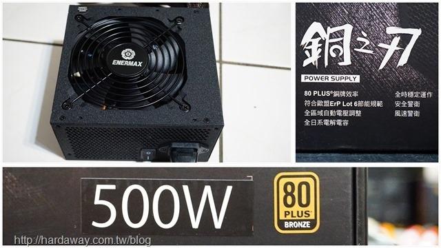 安耐美銅之刃80+銅牌電源供應器