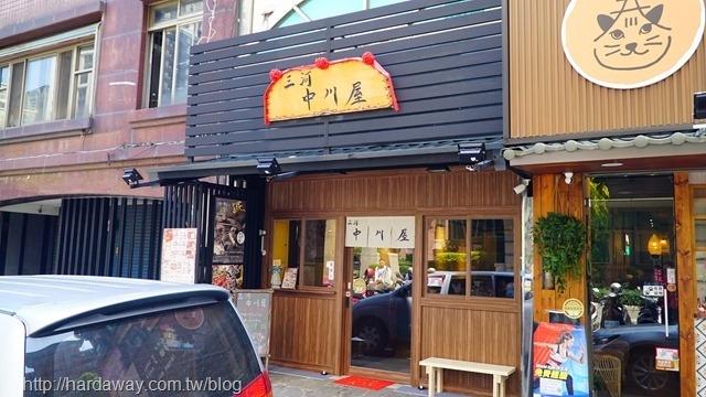 三河中川屋新竹店
