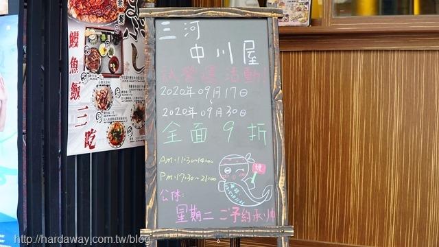 新開幕新竹日式料理