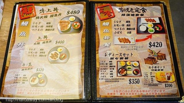 三河中川屋菜單