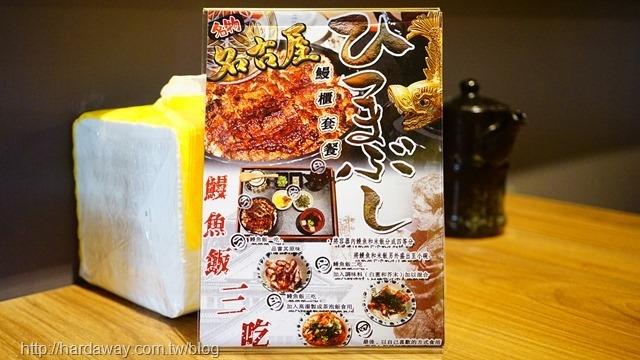 名古屋鰻魚飯三吃