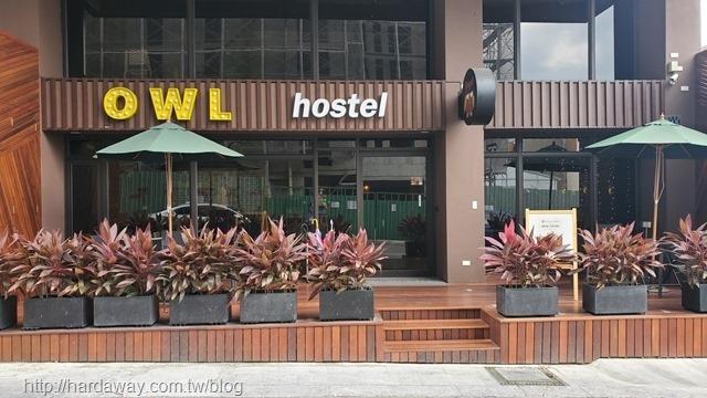 OWL HOSTEL貓頭鷹旅店