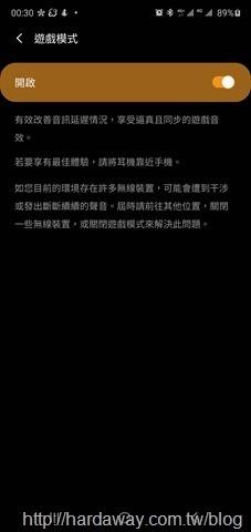 Samsung Galaxy Buds Live遊戲模式