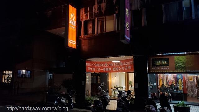 境香氛SPA台中市府店