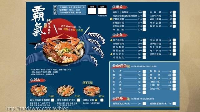 霸氣螃蟹海鮮粥菜單