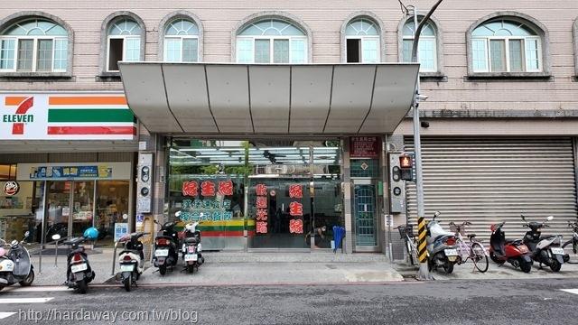 頭城緣生緣早餐店