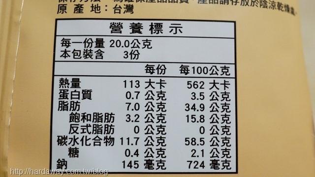 卡廸那四重脆烤玉米口味營養標示