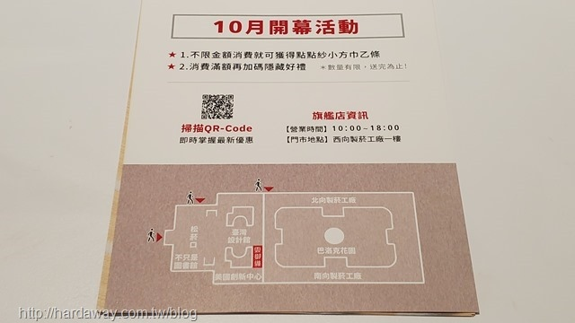 雲御織台北松菸店開幕活動