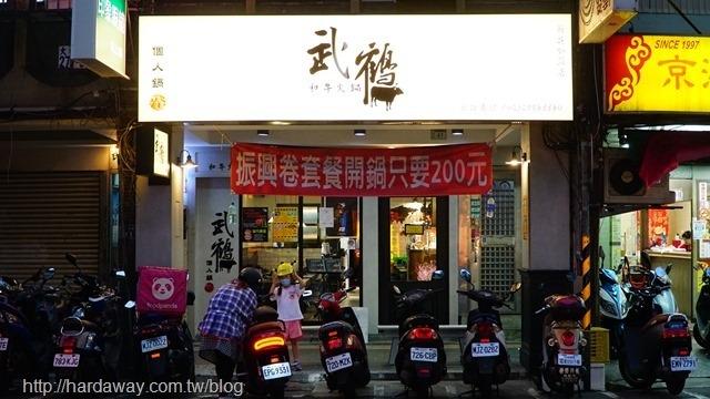 武鶴和牛火鍋新莊店