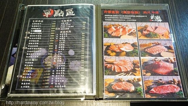 武鶴和牛火鍋單點