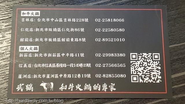 武鶴和牛火鍋地址