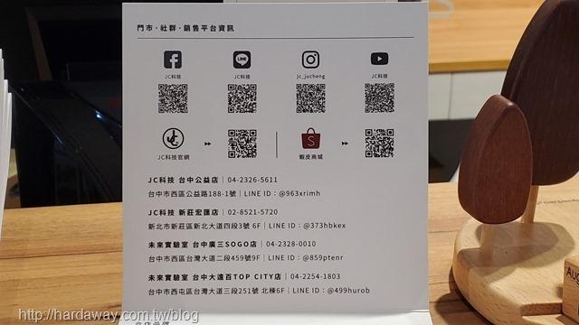JC科技新莊宏匯店地址