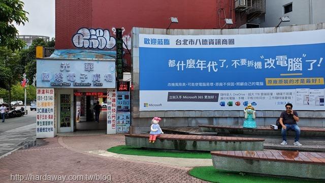 光華國際電子廣場