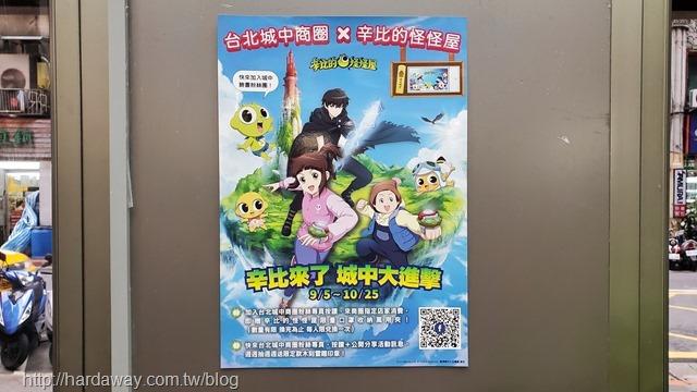 台北城中商圈活動