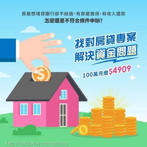 新展財富貸款