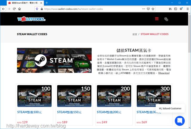 Steam點數購買