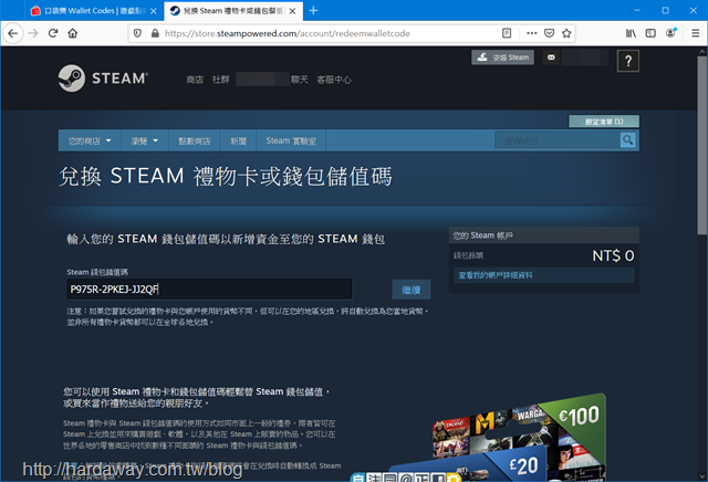 Steam點數儲值