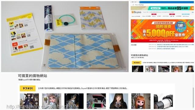 日本代購網站