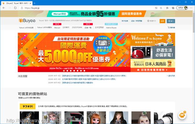 日本公司經營代標代購網站Buyee