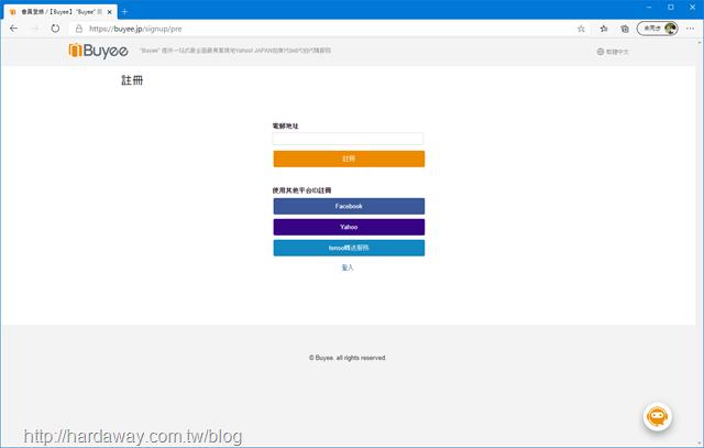 日本代標代購網站Buyee