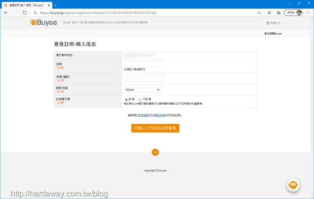 日本代購網站Buyee