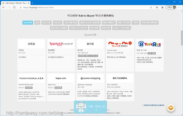 Buyee合作日本網站