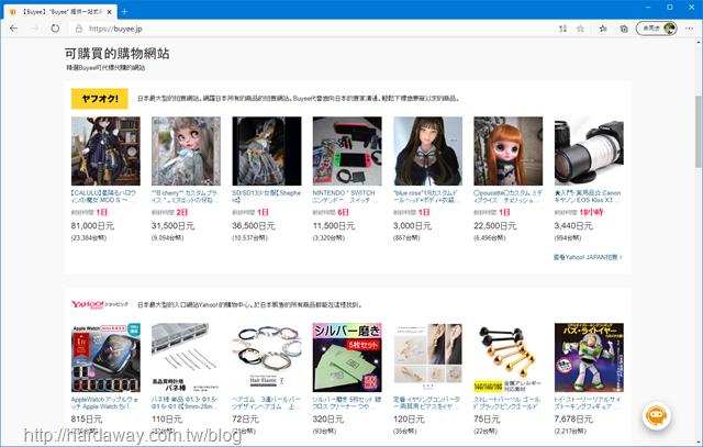 日本購物網站