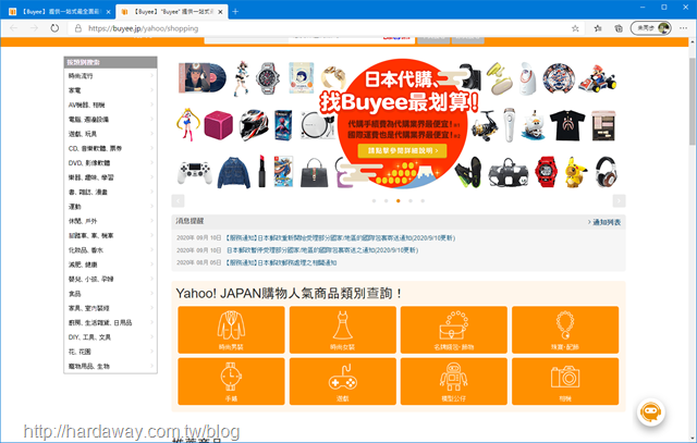 Yahoo!JAPAN拍賣代標