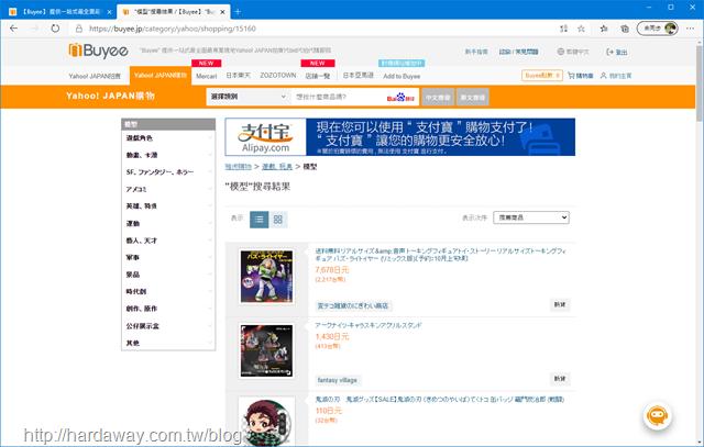 代標Yahoo!JAPAN拍賣商品
