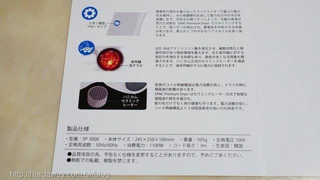 SANC高級風筒說明書