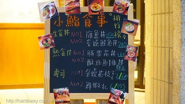 台中西區日式料理店